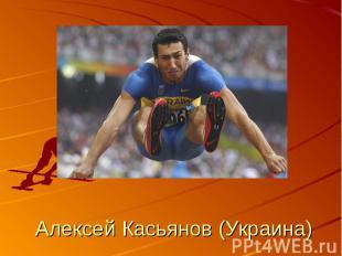 Алексей Касьянов (Украина)