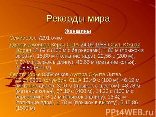 Рекорды мира Женщины Семиборье 7291 очко Джекки Джойнер-Керси США 24.09.1988 Сеу