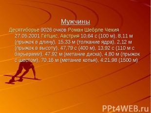 Мужчины Мужчины Десятиборье 9026 очков Роман Шебрле Чехия 27.05.2001 Гётцис, Авс