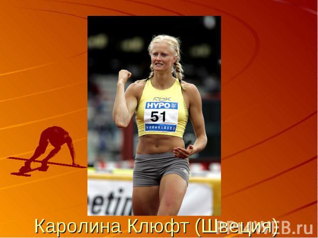 Каролина Клюфт (Швеция)