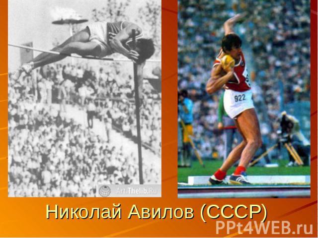 Николай Авилов (СССР)