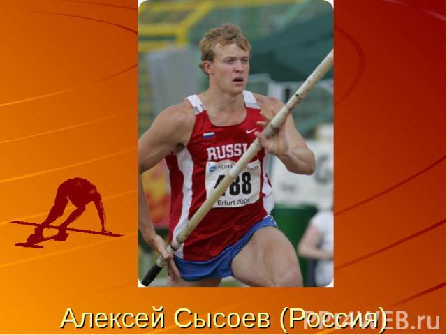 Алексей Сысоев (Россия)