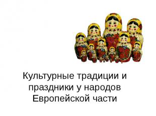 Культурные традиции и праздники у народов Европейской части