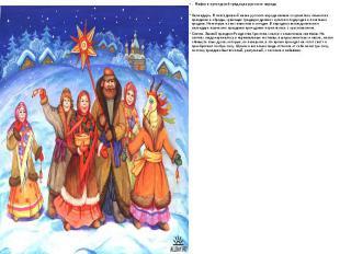 . Мифы в культурной традиции русского народа Календарь.В повседневно