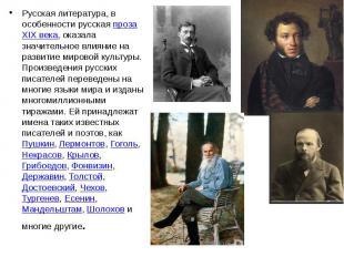Русская литература, в особенности русскаяпрозаXIX века, оказала знач