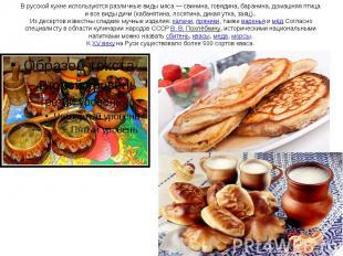 В русской кухне используются различные виды мяса— свинина, говядина, баран