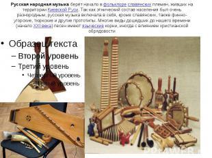 Русская народная музыкаберёт начало вфольклореславянских