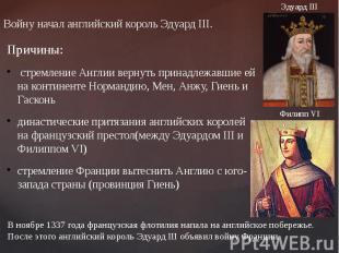 Войну начал английский корольЭдуард III.