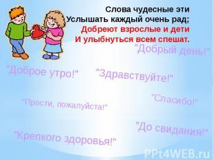 Слова чудесные эти Услышать каждый очень рад; Добреют взрослые и дети И улыбнуть