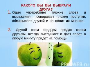 Один употребляет плохие слова и выражения, совершает плохие поступки, обманывает