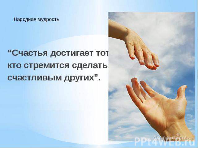 """""""Счастья достигает тот, """"Счастья достигает тот, кто стремится сделать счастливым других""""."""