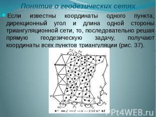 Понятие о геодезических сетях Если известны координаты одного пункта, дирекционн