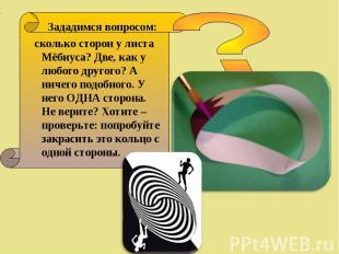 Зададимся вопросом: Зададимся вопросом: сколько сторон у листа Мёбиуса? Две, как