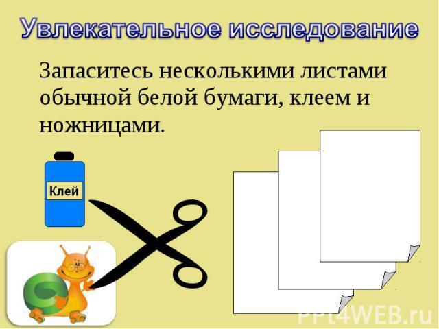 Запаситесь несколькими листами обычной белой бумаги, клеем и ножницами. Запаситесь несколькими листами обычной белой бумаги, клеем и ножницами.