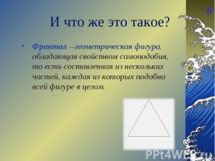 Фрактал —геометрическая фигура, обладающая свойством самоподобия, то есть состав
