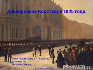 14 декабря 1825 года в столице Российской Империи – Петербурге – произошла попыт