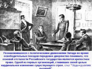 Познакомившееся с политическими движениями Запада во время освободительных поход