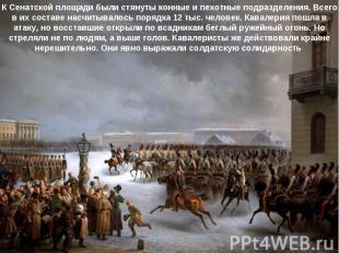 К Сенатской площади были стянуты конные и пехотные подразделения. Всего в их сос