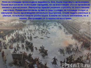 Пока на площади происходила видимость боя, была подтянута артиллерия. Пушки выст
