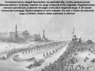 Основная часть людей бросилась на невский лёд, чтобы добраться до Васильевского