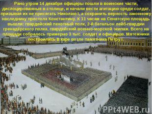 Рано утром 14 декабря офицеры пошли в воинские части, дислоцированные в столице,