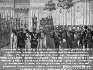 Тем не менее, за пару дней до того, как началось восстание декабристов 1825 года