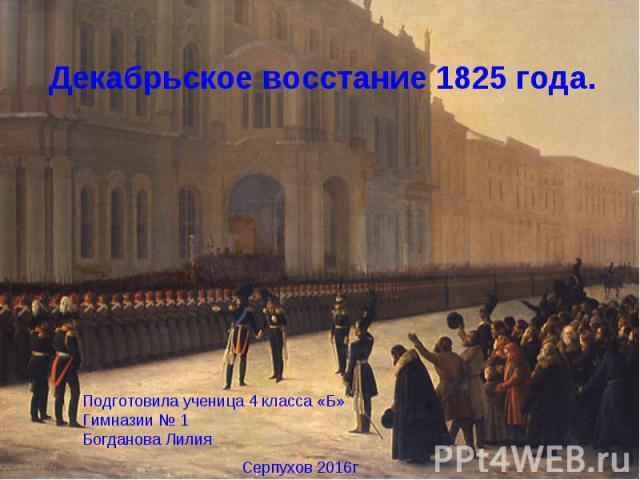 14 декабря 1825 года в столице Российской Империи – Петербурге – произошла попытка государственного переворота. Восстание организовала группа дворян-единомышленников, большинство из которых были гвардейскими офицерами. Целью заговорщиков являлись от…