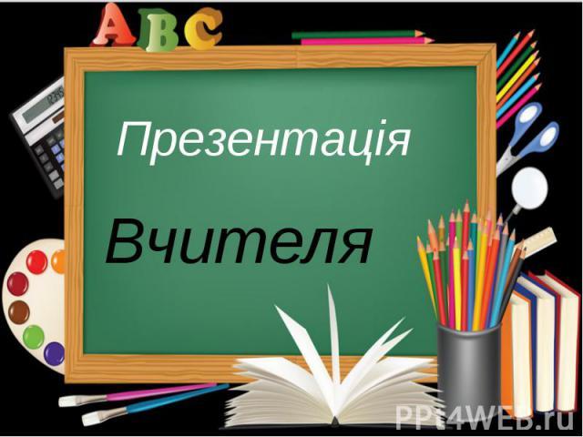 Презентація Вчителя