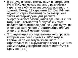В сотрудничестве между нами и партнером РФ (ГПА), мы можем начать с разработки с