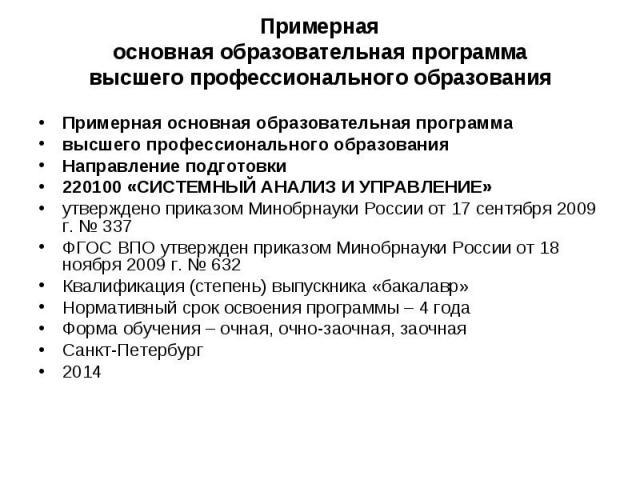 Примерная основная образовательная программа Примерная основная образовательная программа высшего профессионального образования Направление подготовки 220100 «СИСТЕМНЫЙ АНАЛИЗ И УПРАВЛЕНИЕ» утверждено приказом Минобрнауки России от 17 сентября 2009 …