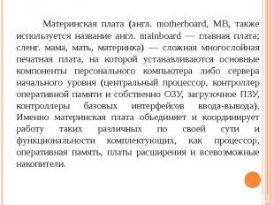 Материнская плата (англ. motherboard, MB, также используется название англ. main