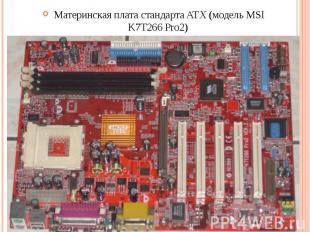 Материнская плата стандарта ATX (модель MSI K7T266 Pro2)