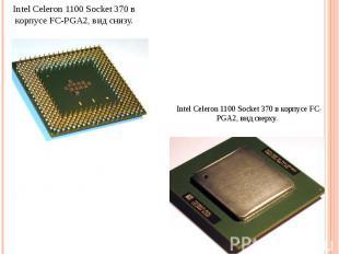 Intel Celeron 1100 Socket 370 в корпусе FC-PGA2, вид сверху.