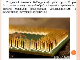 Созданный учеными 1000-ядерный процессор в 20 раз быстрее справился с задачей об