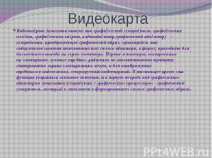 Видеокарта Видеока рта(известна также какграфи ческий ускори тель,&n