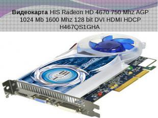 ВидеокартаHIS Radeon HD 4670 750Mhz AGP 1024 Mb 1600 Mhz 128 bit DVI