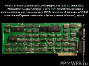 Одним из первых графических адаптеров дляIBM PCсталMDA(M