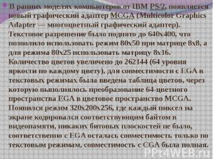 В ранних моделях компьютеров от IBMPS/2, появляется новый графический адап