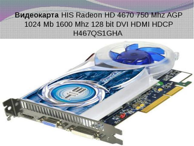 ВидеокартаHIS Radeon HD 4670 750Mhz AGP 1024 Mb 1600 Mhz 128 bit DVIHDMI HDCP H467QS1GHA