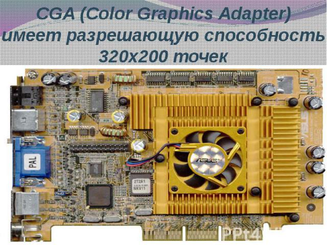 CGA (ColorGraphicsAdapter) имеетразрешающую способность 320x200точек