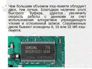 Чем большим объемом кэш-памяти обладает диск, тем лучше. Благодаря наличию этого