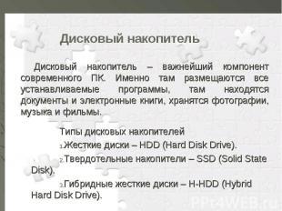 Типы дисковых накопителей Типы дисковых накопителей Жесткие диски – HDD (Hard Di