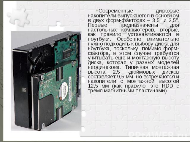 """Современные дисковые накопители выпускаются в основном в двух форм-факторах – 3,5"""" и 2,5"""". Первые предназначены для настольных компьютеров, вторые, как правило, устанавливаются в ноутбуки. Особенно внимательно нужно подходить к выбору диска для ноут…"""