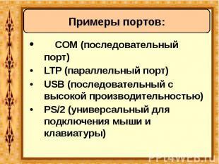 • COM (последовательный порт) • COM (последовательный порт) • LTP (параллельный