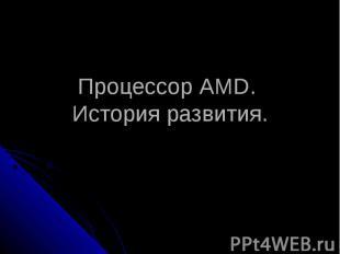 Процессор AMD. История развития.