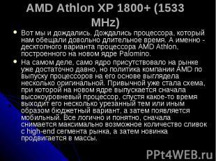 AMD Athlon XP 1800+ (1533 MHz) Вот мы и дождались. Дождались процессора, который