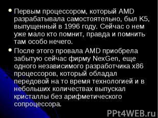 Первым процессором, который AMD разрабатывала самостоятельно, был K5, выпущенный
