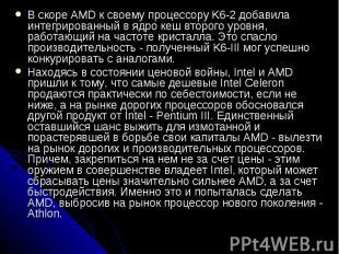 В скоре AMD к своему процессору K6-2 добавила интегрированный в ядро кеш второго