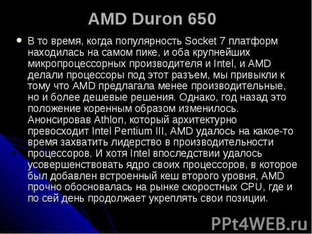 AMD Duron 650 В то время, когда популярность Socket 7 платформ находилась на самом пике, и оба крупнейших микропроцессорных производителя и Intel, и AMD делали процессоры под этот разъем, мы привыкли к тому что AMD предлагала менее производительные,…