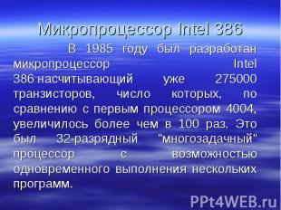 В 1985 году был разработан микропроцессор Intel 386насчитывающий уже 27500